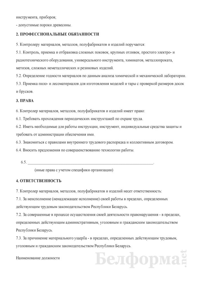 Рабочая инструкция контролеру материалов, металлов, полуфабрикатов и изделий (3-й разряд). Страница 2