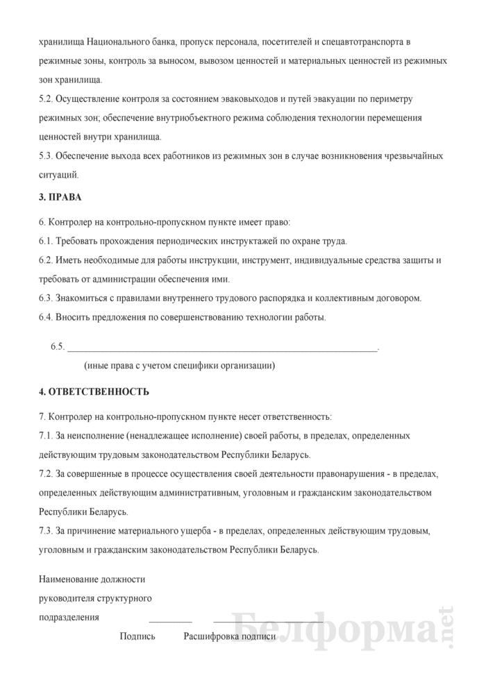 Рабочая инструкция контролеру на контрольно-пропускном пункте (5-й разряд). Страница 2