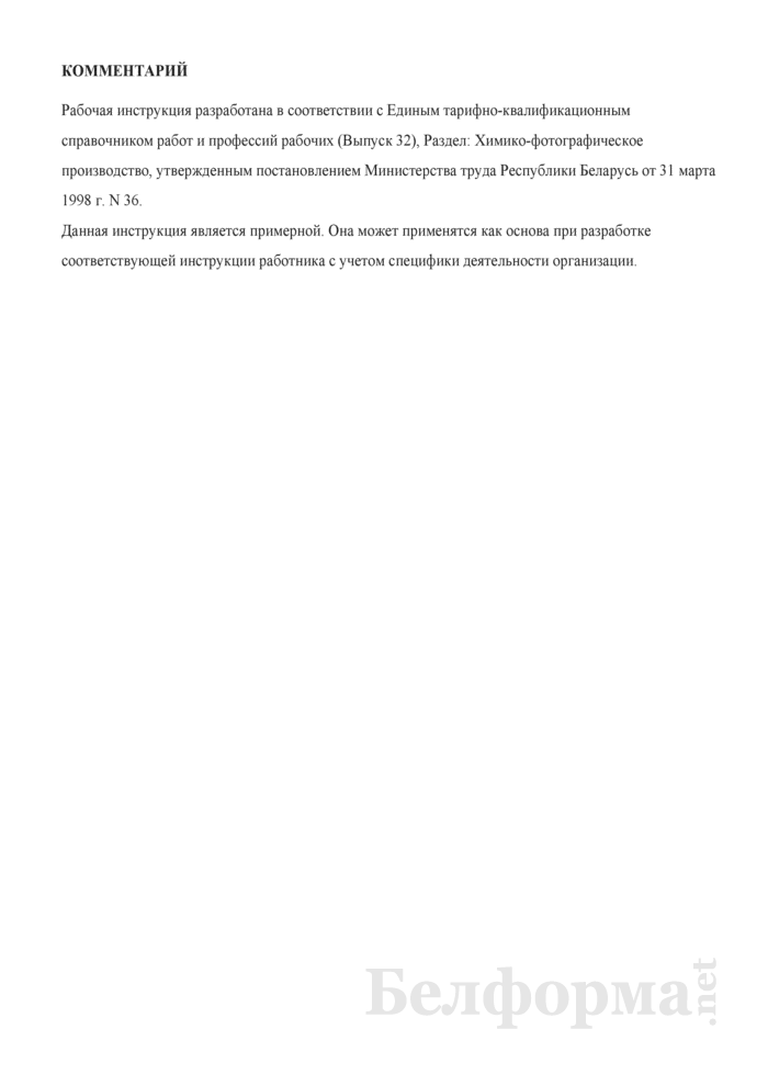 Рабочая инструкция контролеру пленки, растворов и фильмовых материалов (2-й разряд). Страница 3