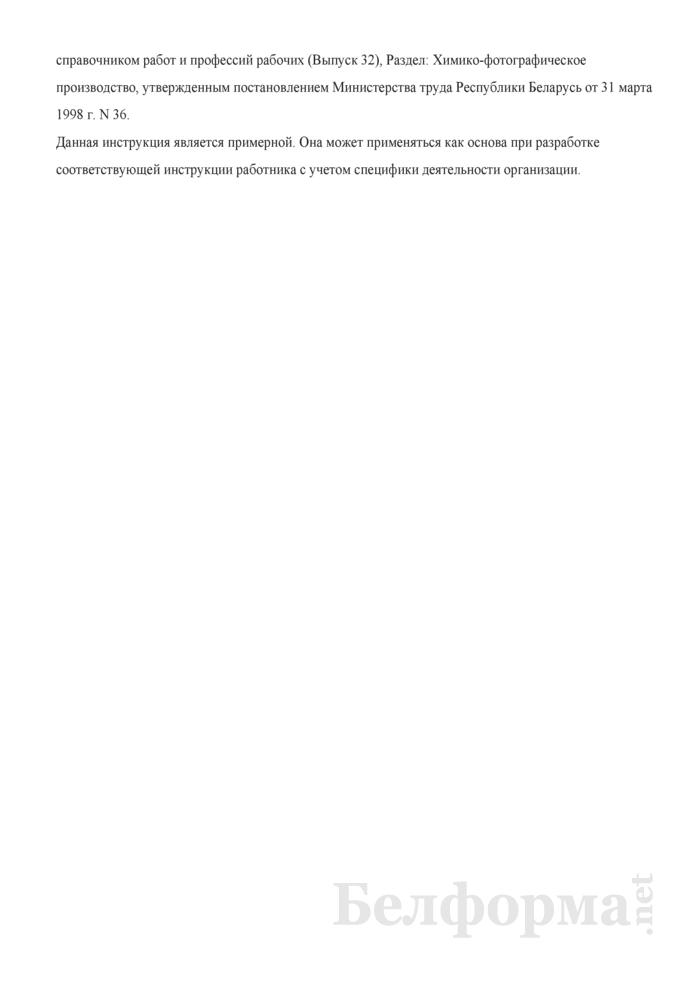 Рабочая инструкция контролеру пленки, растворов и фильмовых материалов (3-й разряд). Страница 3
