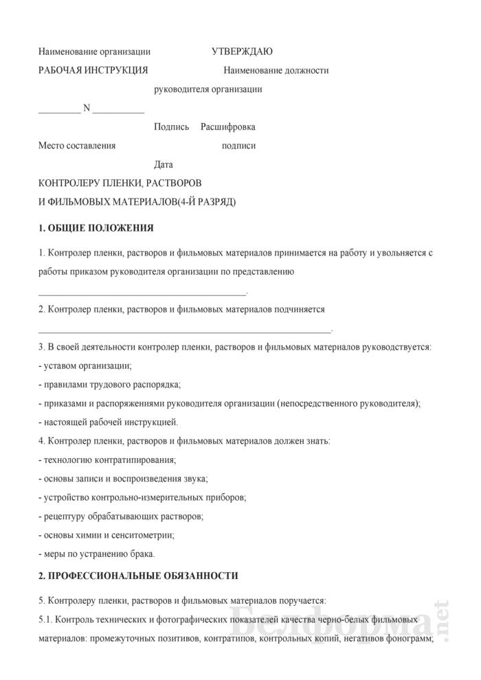 Рабочая инструкция контролеру пленки, растворов и фильмовых материалов (4-й разряд). Страница 1