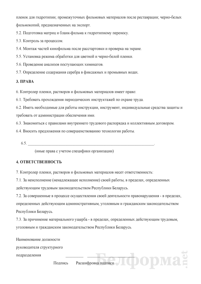 Рабочая инструкция контролеру пленки, растворов и фильмовых материалов (4-й разряд). Страница 2