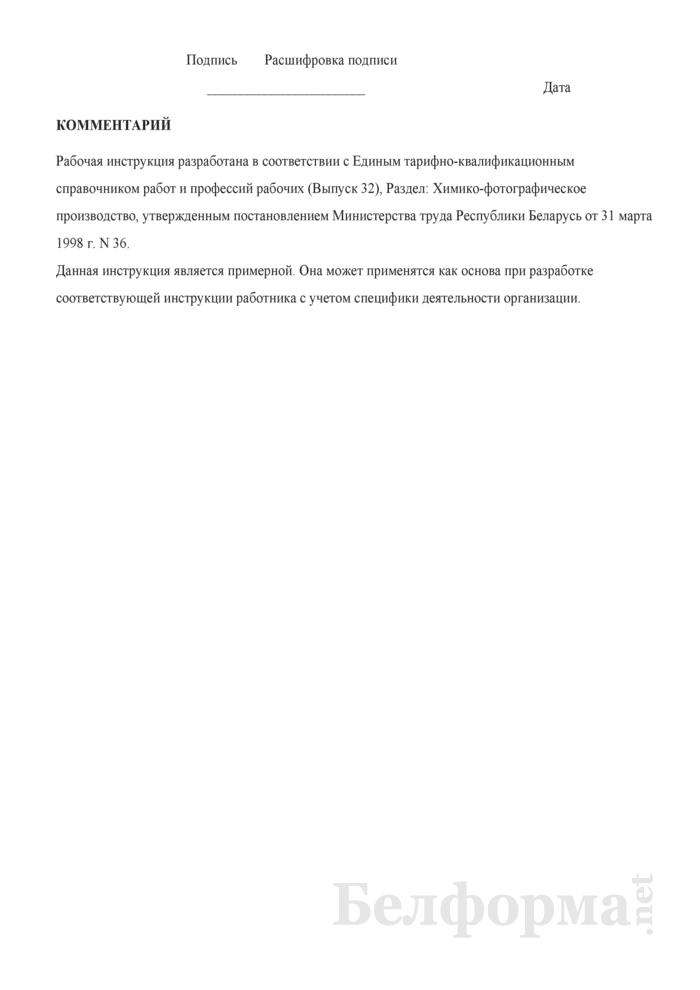 Рабочая инструкция контролеру пленки, растворов и фильмовых материалов (6-й разряд). Страница 3