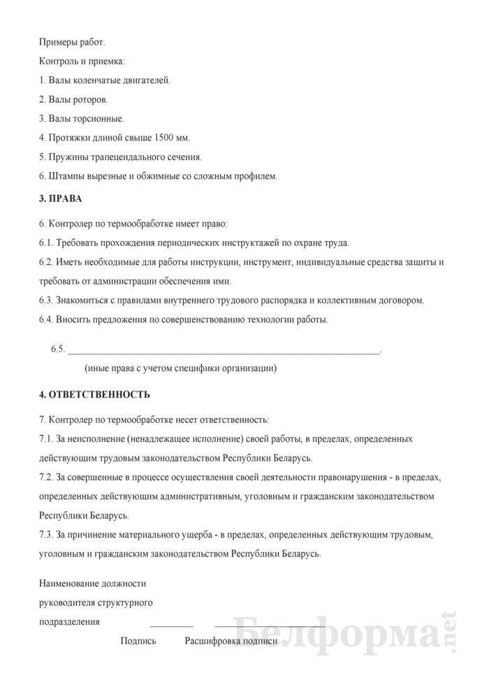 Рабочая инструкция контролеру по термообработке (5-й разряд). Страница 2