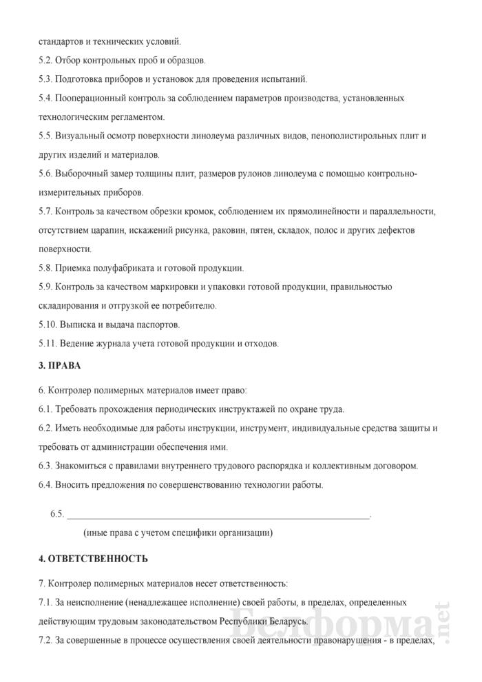 Рабочая инструкция контролеру полимерных материалов (4-й разряд). Страница 2