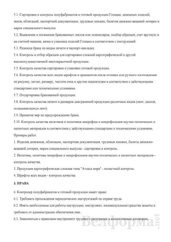 Рабочая инструкция контролеру полуфабрикатов и готовой продукции (4-й разряд). Страница 2
