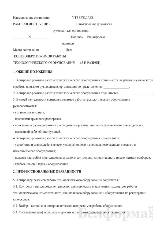 Рабочая инструкция контролеру режимов работы технологического оборудования (5-й разряд). Страница 1