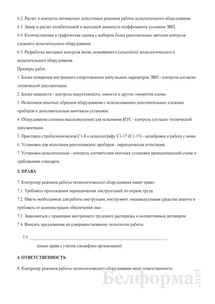Рабочая инструкция контролеру режимов работы технологического оборудования (6-й разряд). Страница 2