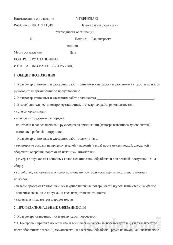 Рабочая инструкция контролеру станочных и слесарных работ (2-й разряд). Страница 1
