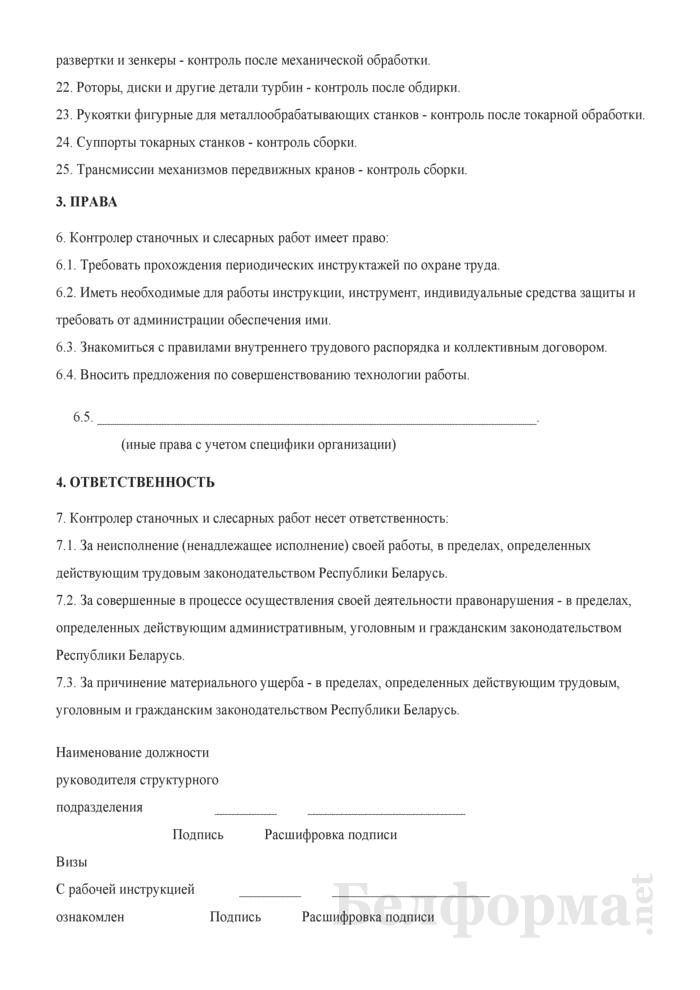 Рабочая инструкция контролеру станочных и слесарных работ (2-й разряд). Страница 3