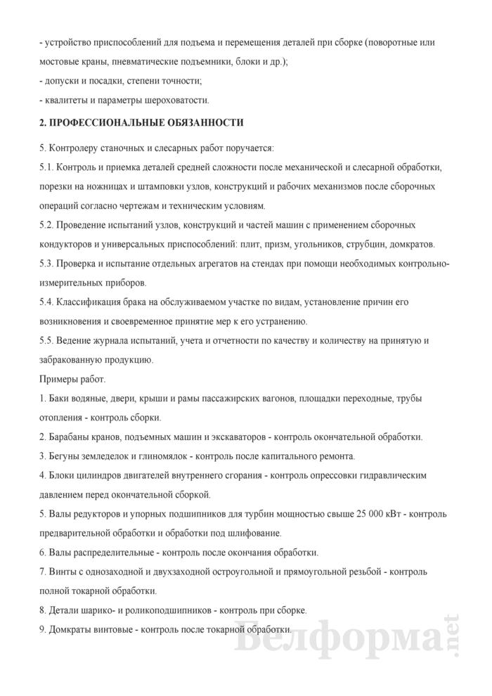 Рабочая инструкция контролеру станочных и слесарных работ (3-й разряд). Страница 2
