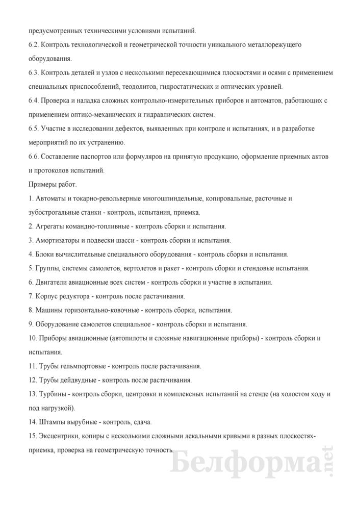 Рабочая инструкция контролеру станочных и слесарных работ (6-й разряд). Страница 2