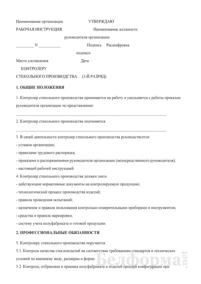 Рабочая инструкция контролеру стекольного производства (3-й разряд). Страница 1