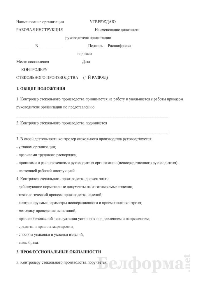 Рабочая инструкция контролеру стекольного производства (4-й разряд). Страница 1