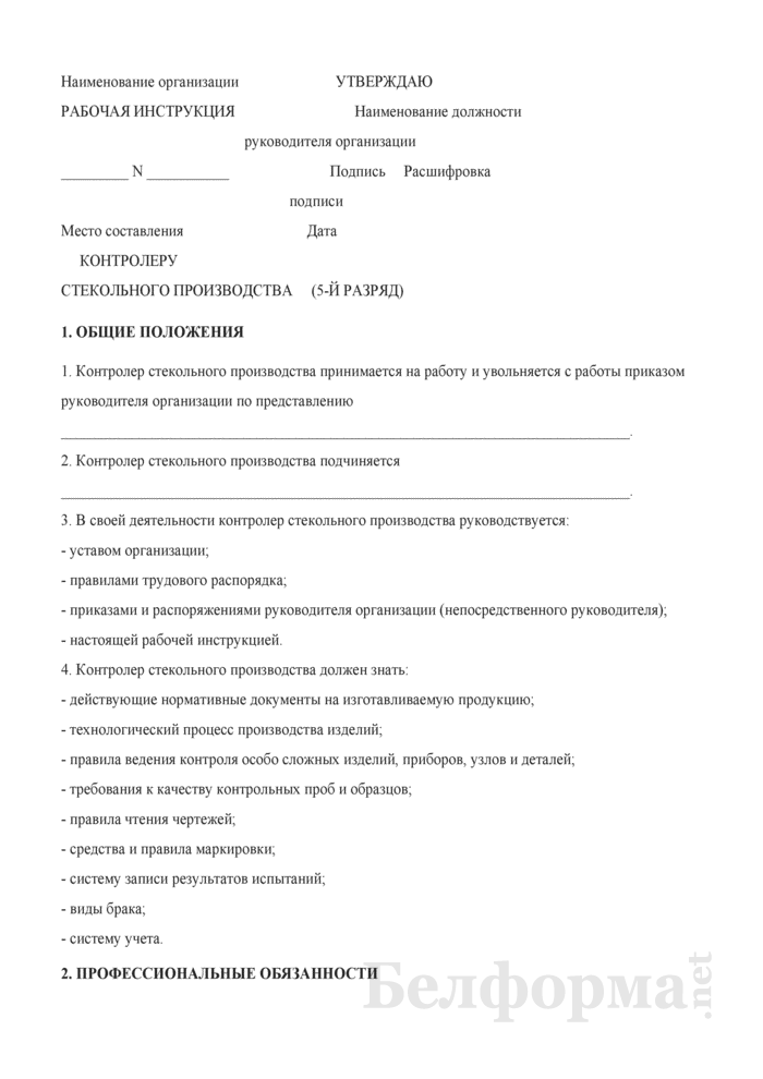Рабочая инструкция контролеру стекольного производства (5-й разряд). Страница 1