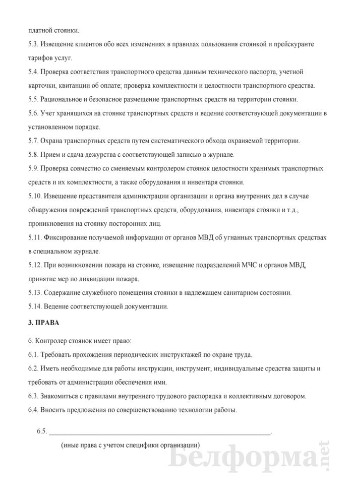 Рабочая инструкция контролеру стоянок (4-й разряд). Страница 2