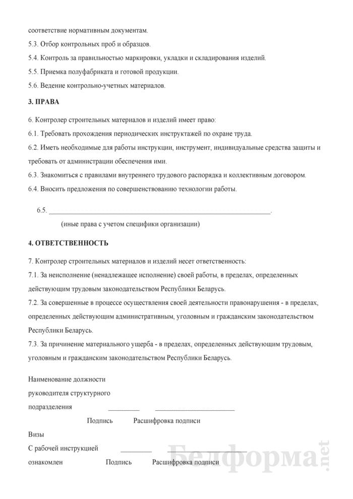 Рабочая инструкция контролеру строительных материалов и изделий (3-й разряд). Страница 2
