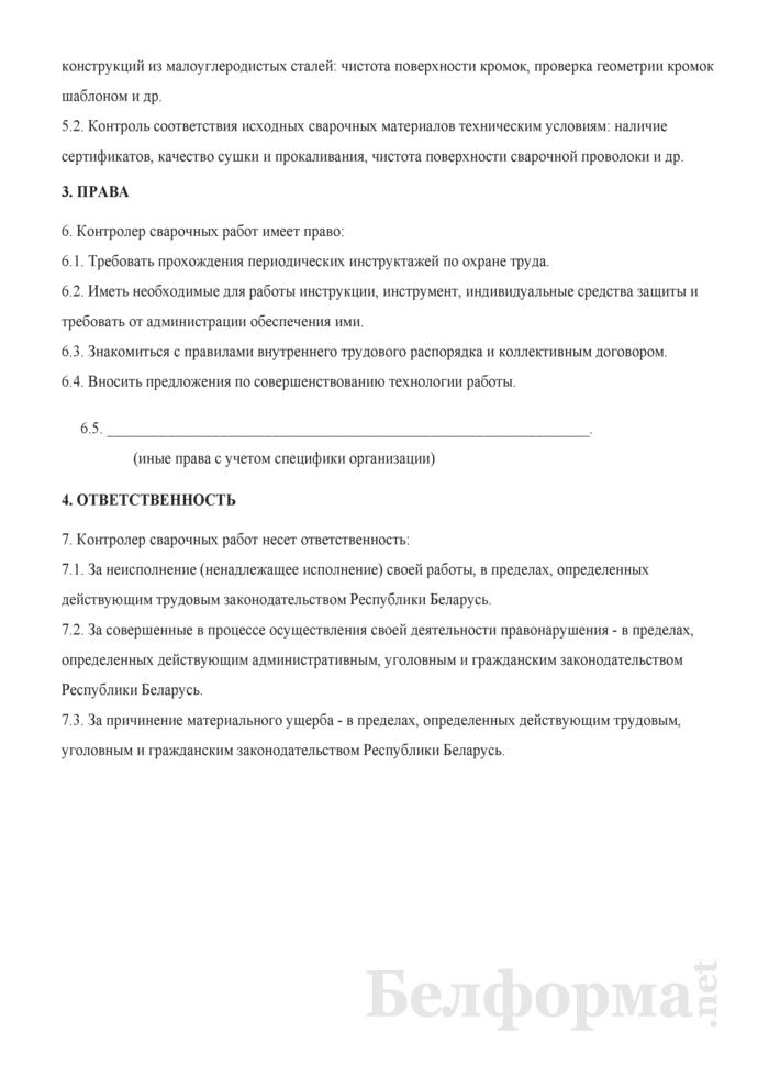 Рабочая инструкция контролеру сварочных работ (2-й разряд). Страница 2