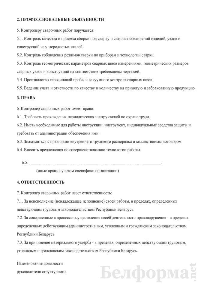 Рабочая инструкция контролеру сварочных работ (3-й разряд). Страница 2