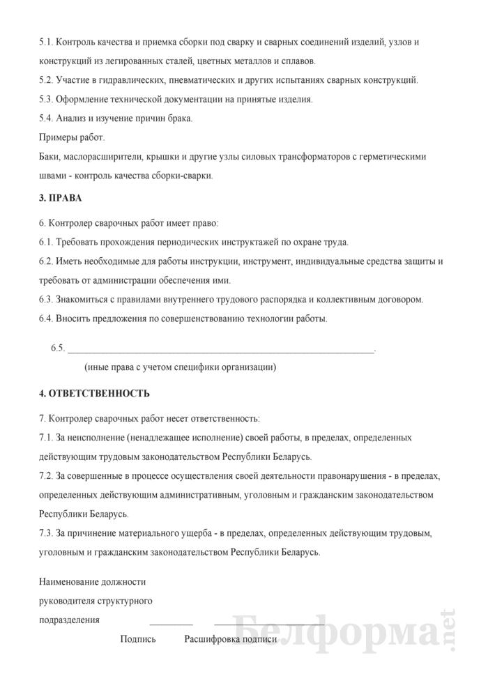 Рабочая инструкция контролеру сварочных работ (4-й разряд). Страница 2