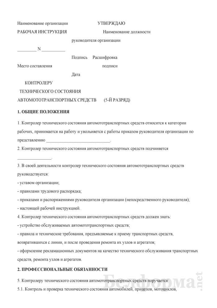 Рабочая инструкция контролеру технического состояния автомототранспортных средств (5-й разряд). Страница 1