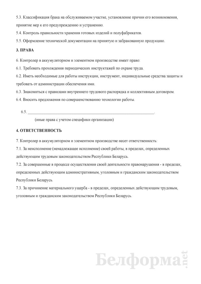 Рабочая инструкция контролеру в аккумуляторном и элементном производстве (2-й разряд). Страница 2