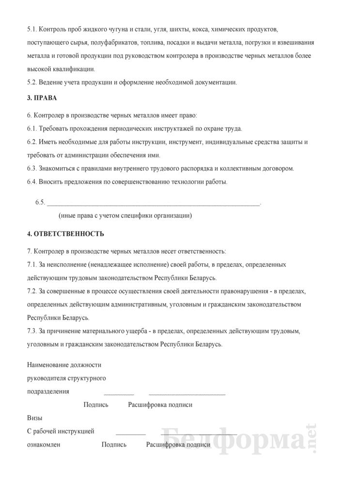 Рабочая инструкция контролеру в производстве черных металлов (2-й разряд). Страница 2