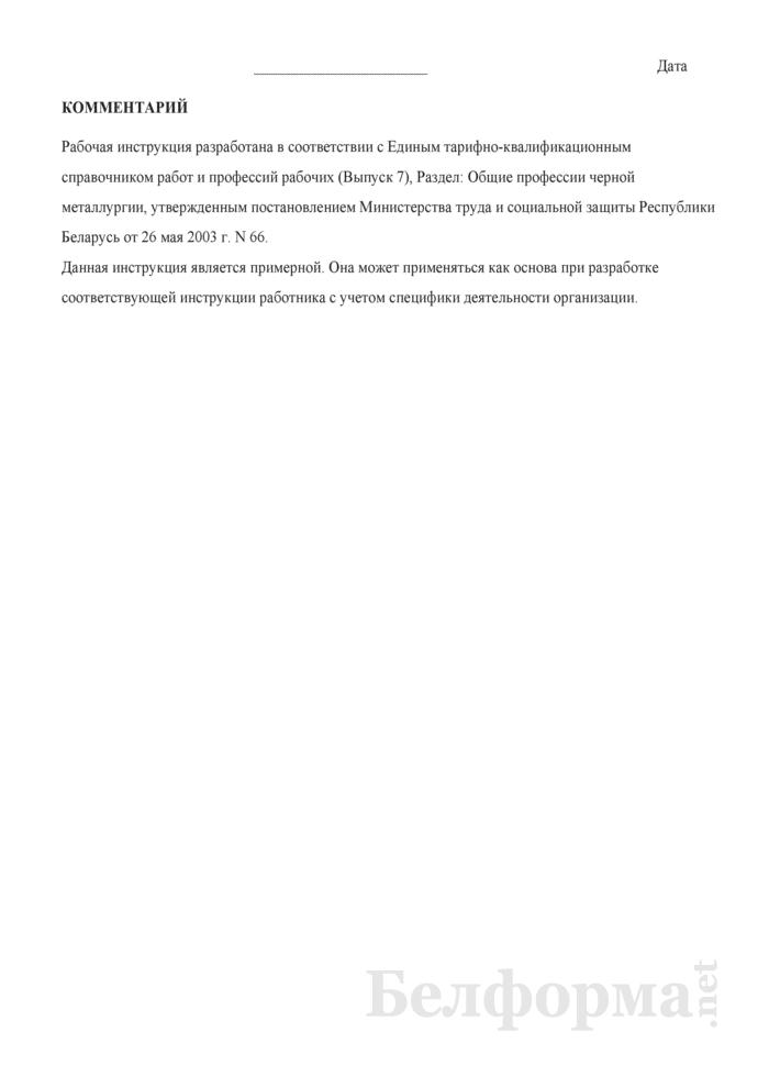 Рабочая инструкция контролеру в производстве черных металлов (2-й разряд). Страница 3