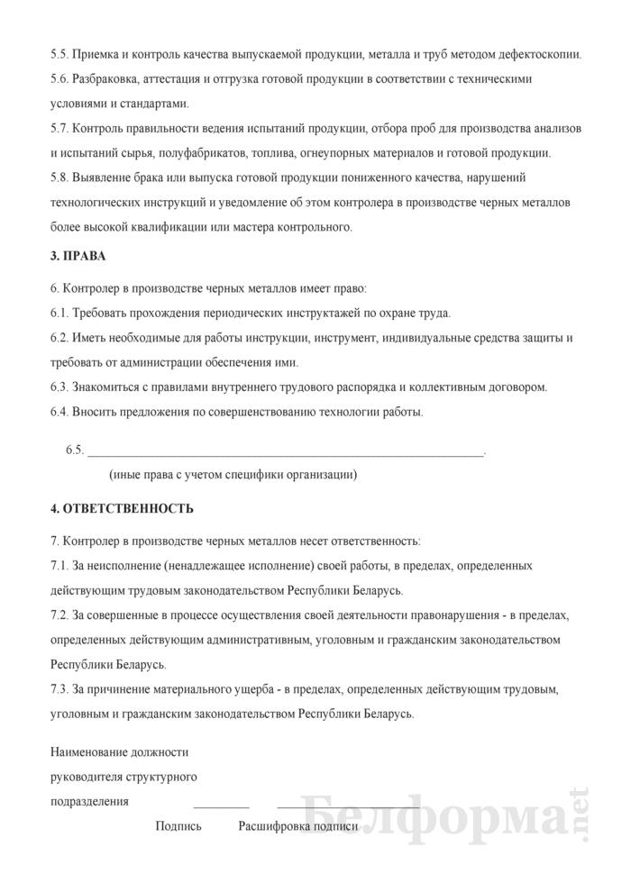 Рабочая инструкция контролеру в производстве черных металлов (4-й разряд). Страница 2