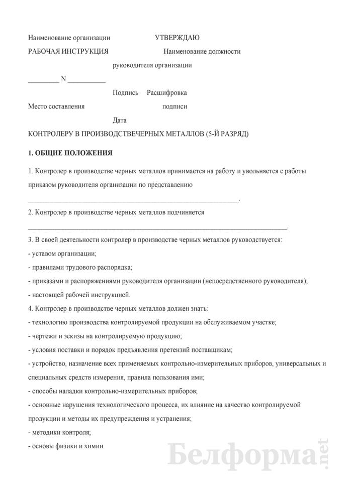 Рабочая инструкция контролеру в производстве черных металлов (5-й разряд). Страница 1