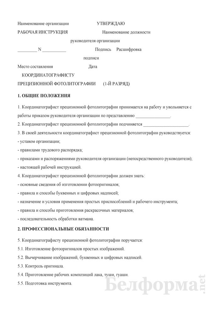 Рабочая инструкция координатографисту прецизионной фотолитографии (1-й разряд). Страница 1