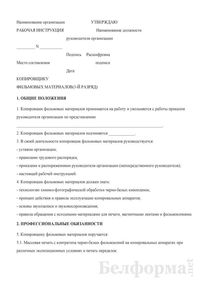 Рабочая инструкция копировщику фильмовых материалов (3-й разряд). Страница 1