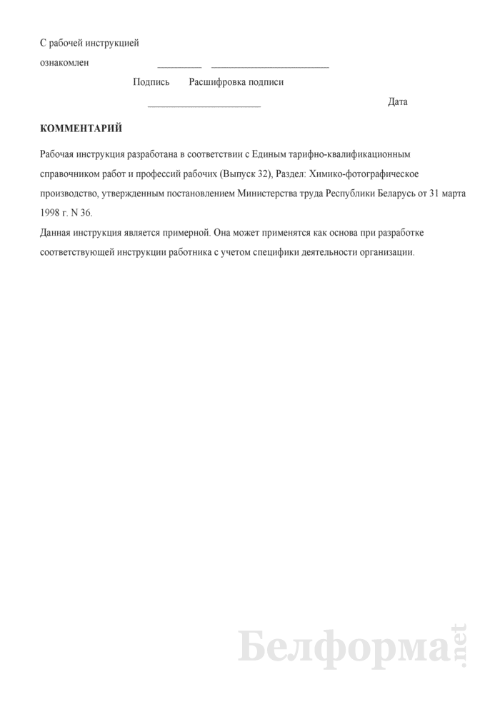Рабочая инструкция копировщику фильмовых материалов (4-й разряд). Страница 3