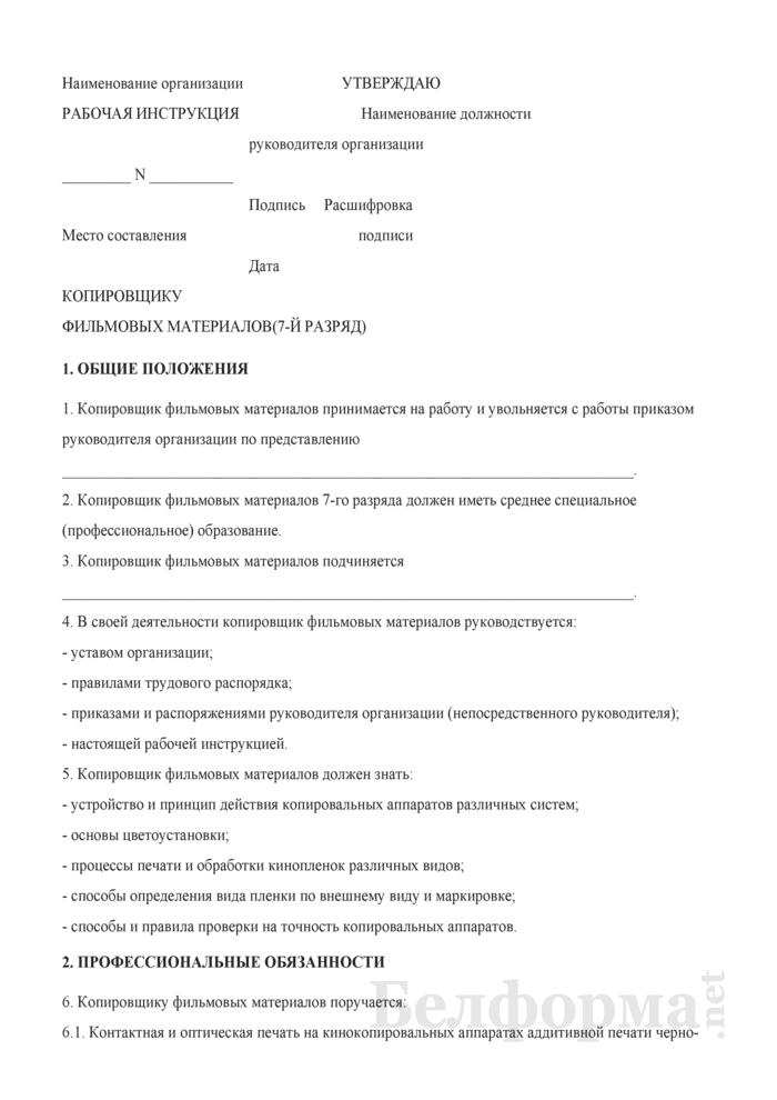 Рабочая инструкция копировщику фильмовых материалов (7-й разряд). Страница 1