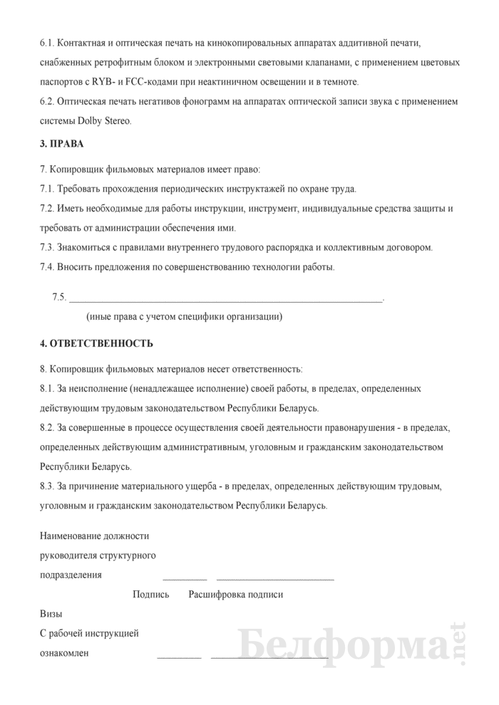 Рабочая инструкция копировщику фильмовых материалов (8-й разряд). Страница 2