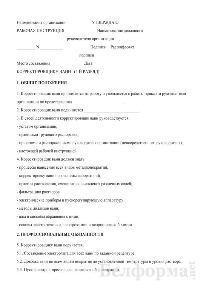 Рабочая инструкция корректировщику ванн (4-й разряд). Страница 1