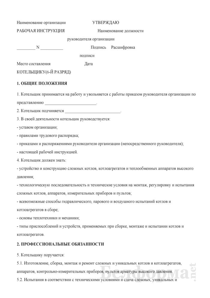 Рабочая инструкция котельщику (6-й разряд). Страница 1