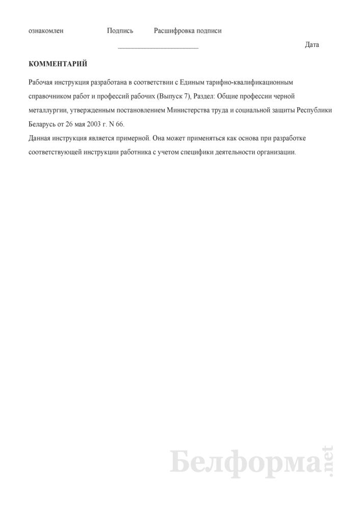 Рабочая инструкция ковшевому (1-й разряд). Страница 3