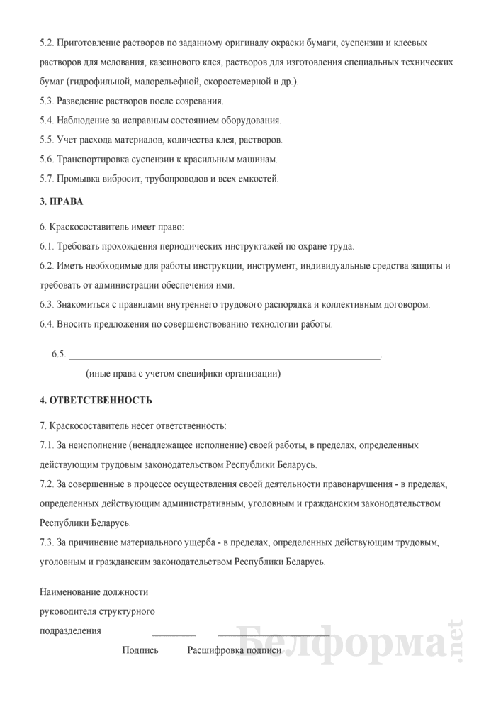 Рабочая инструкция краскосоставителю (3-й разряд). Страница 2