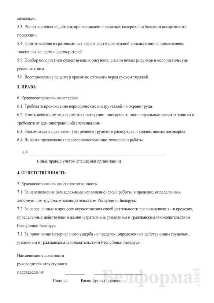 Рабочая инструкция краскосоставителю (5-й разряд). Страница 2