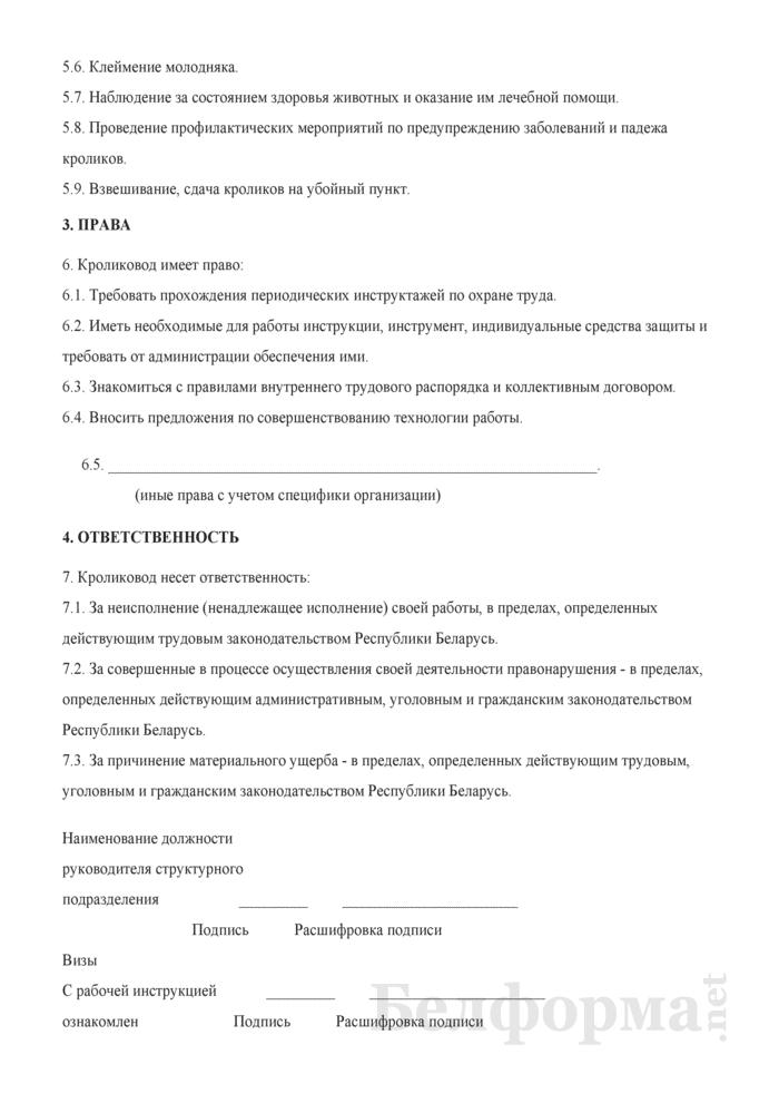 Рабочая инструкция кролиководу (4-й разряд). Страница 2