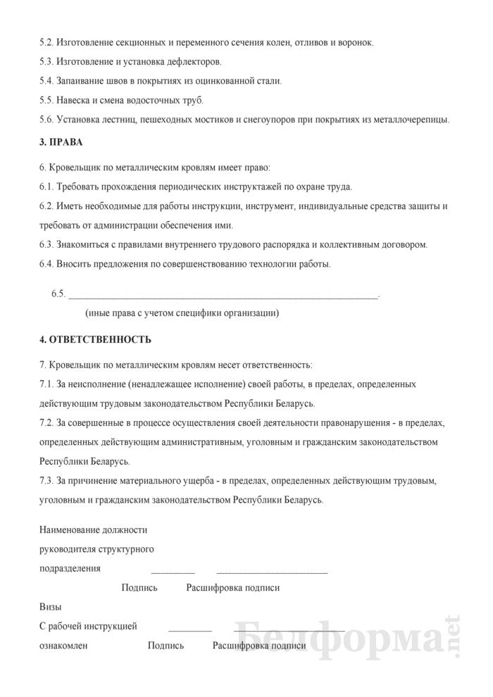 Рабочая инструкция кровельщику по металлическим кровлям (4-й разряд). Страница 2