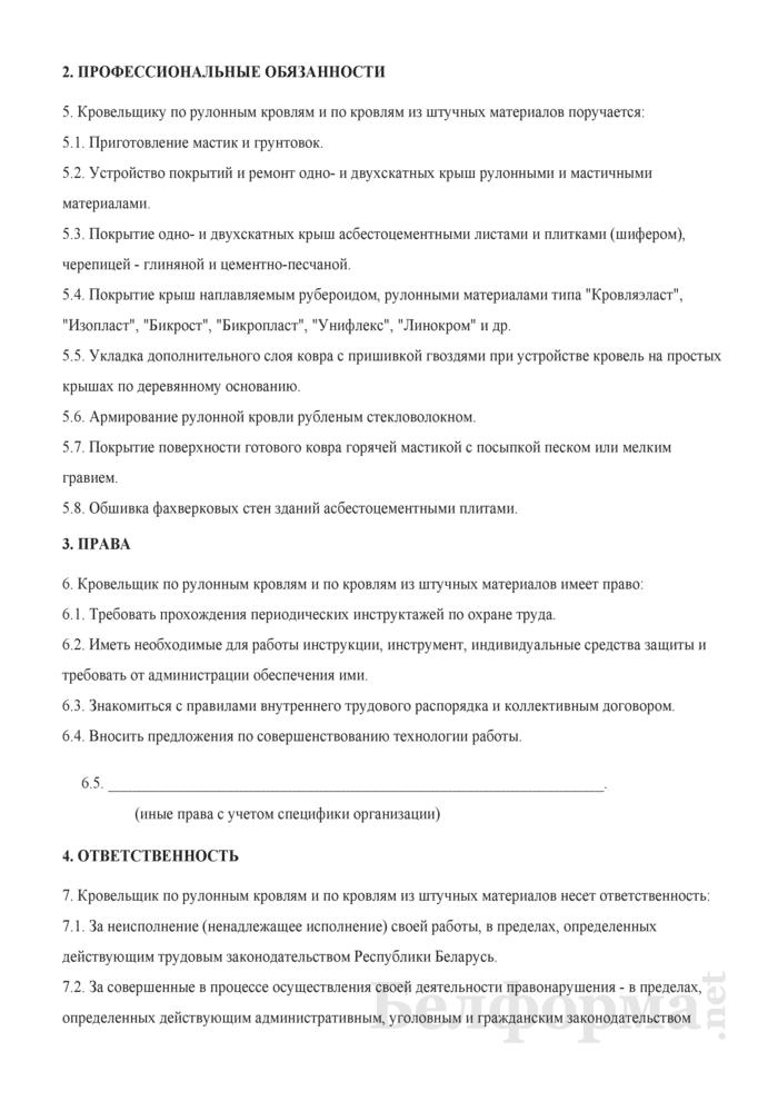 Рабочая инструкция кровельщику по рулонным кровлям и по кровлям из штучных материалов (3-й разряд). Страница 2