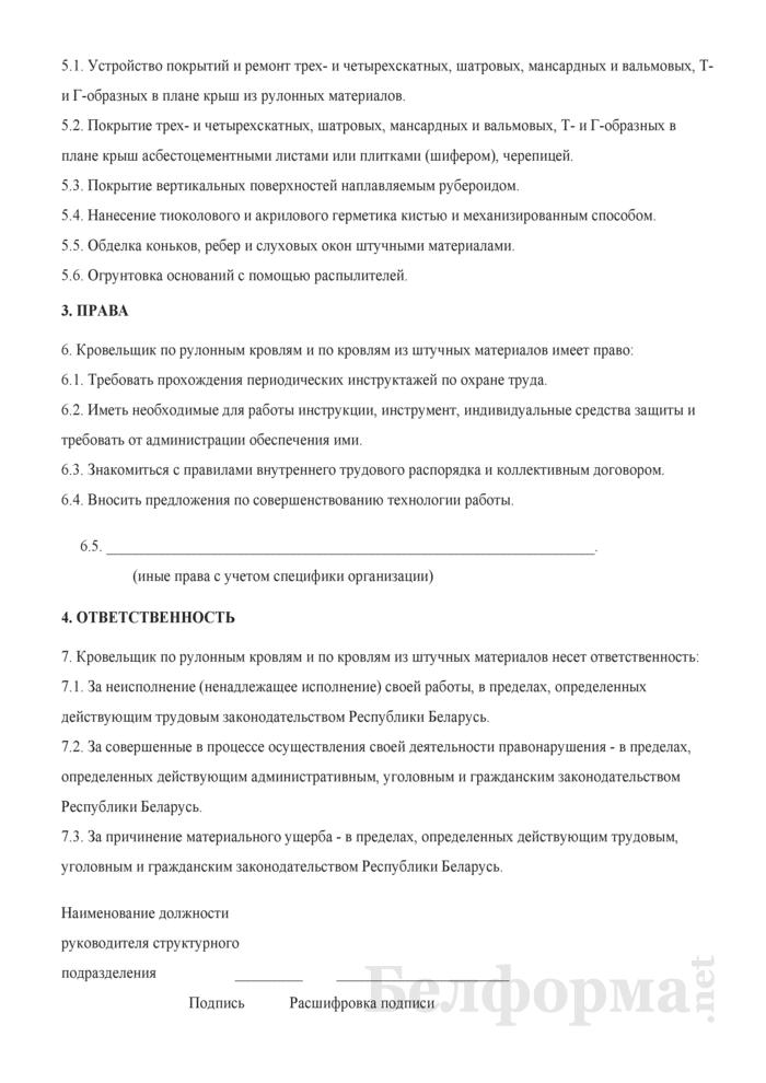 Рабочая инструкция кровельщику по рулонным кровлям и по кровлям из штучных материалов (4-й разряд). Страница 2