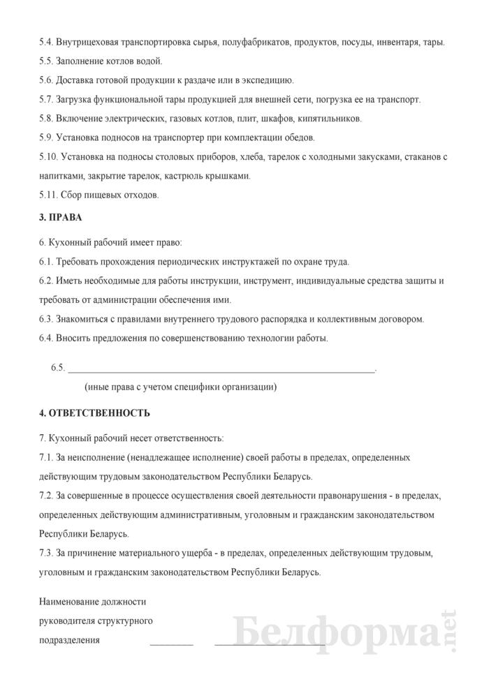Рабочая инструкция кухонному рабочему (2-й разряд). Страница 2