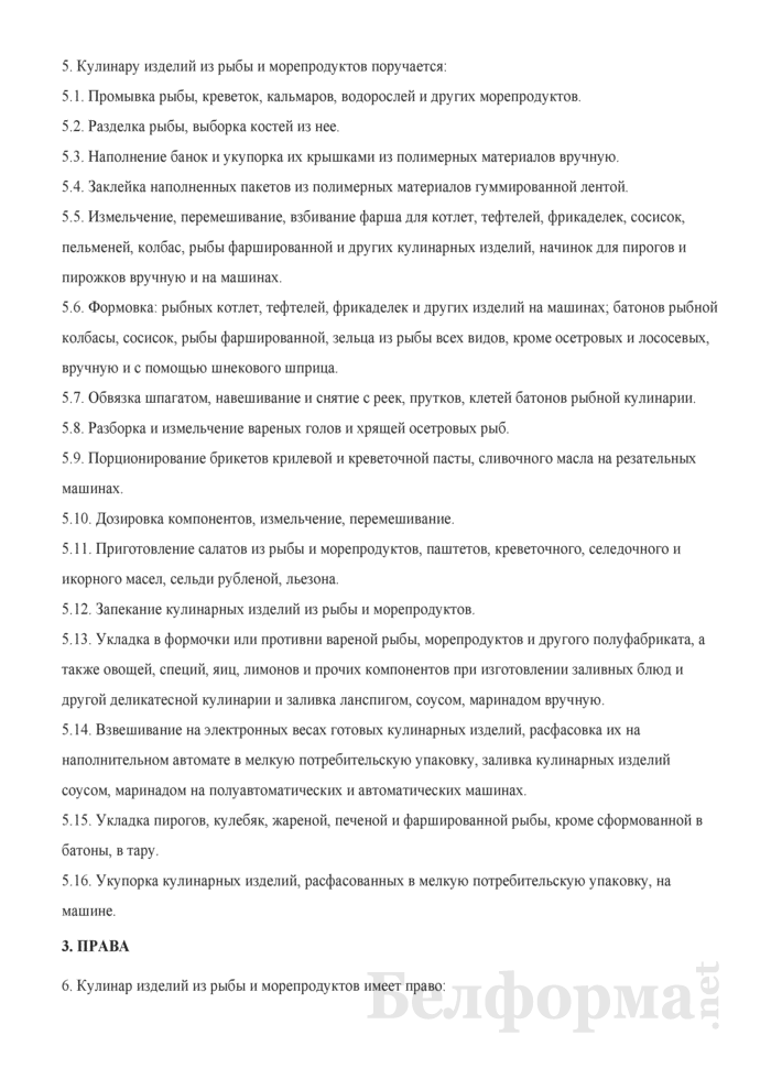 Рабочая инструкция кулинару изделий из рыбы и морепродуктов (3-й разряд). Страница 2