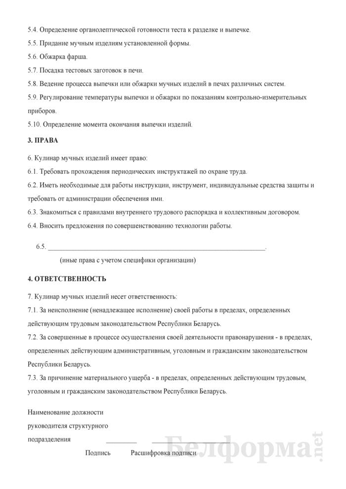 Рабочая инструкция кулинару мучных изделий (4-й разряд). Страница 2