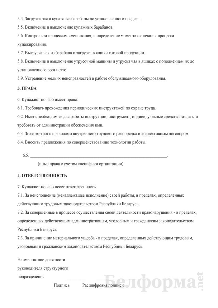 Рабочая инструкция купажисту по чаю (5-й разряд). Страница 2