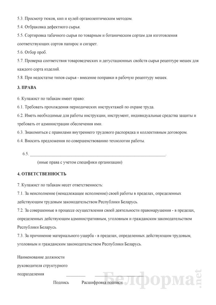 Рабочая инструкция купажисту по табакам (4 - 6-й разряды). Страница 2