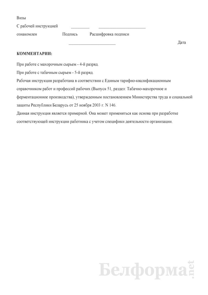 Рабочая инструкция купажисту по табакам (4 - 6-й разряды). Страница 3